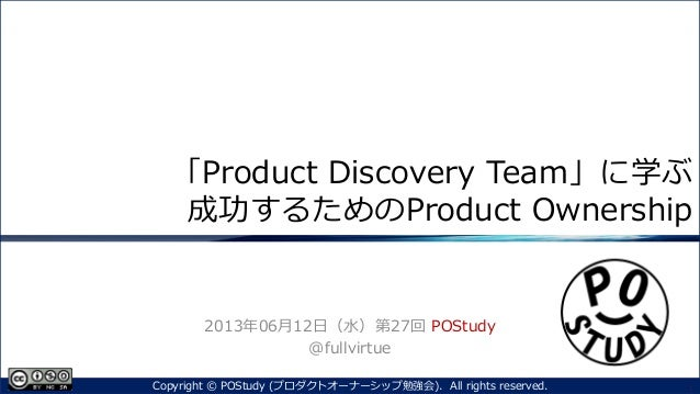 『「Product Discovery Team」に学ぶ成功する為のProduct Ownership』第27回 POStudy ~プロダクトオーナーシップ勉強会~