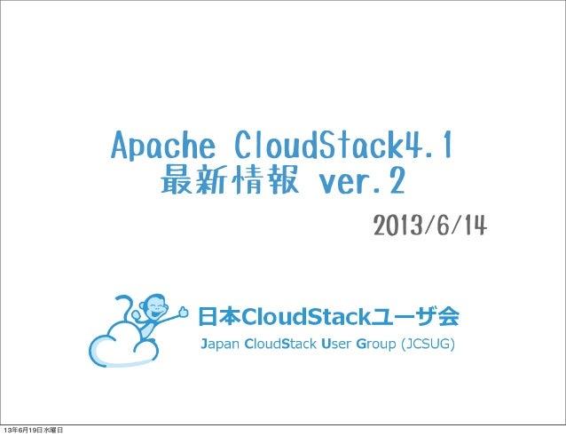 Apache CloudStack4.1最新情報 ver.22013/6/1413年6月19日水曜日