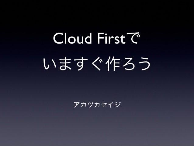 Cloud Firstでいますぐ作ろうアカツカセイジ