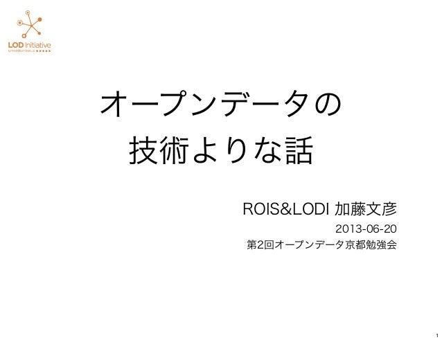オープンデータの技術よりな話ROIS&LODI 加藤文彦2013-06-20第2回オープンデータ京都勉強会1