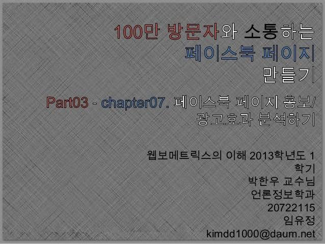 20130621134459 언론정보학과20722115임유정
