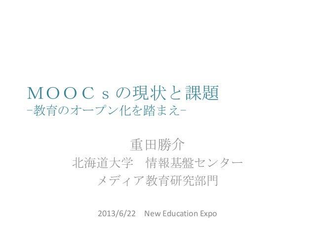 MOOCsの現状と課題