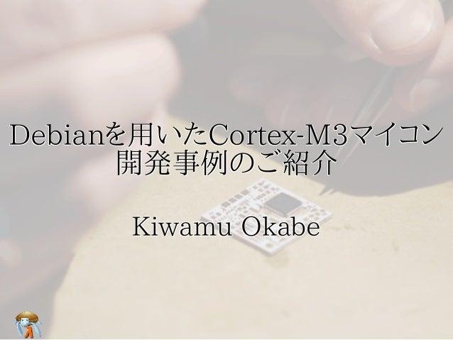 Debianを用いたCortex-M3マイコン 開発事例のご紹介 Debianを用いたCortex-M3マイコン 開発事例のご紹介 Debianを用いたCortex-M3マイコン 開発事例のご紹介 Debianを用いたCortex-M3マイコン...