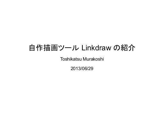 自作描画ツール Linkdraw の紹介 Toshikatsu Murakoshi 2013/06/29