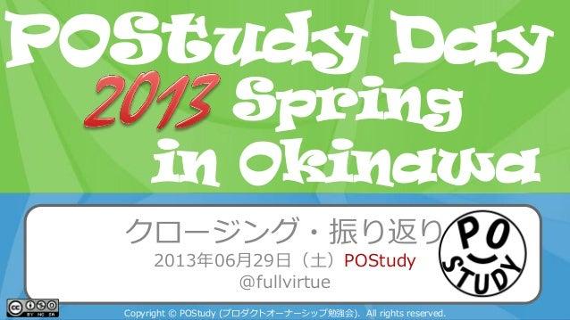 POStudy Day 2013 Spring in Tokyo クロージング・振り返り 2013年06月29日(土)POStudy @fullvirtue Copyright © POStudy (プロダクトオーナーシップ勉強会). All ...