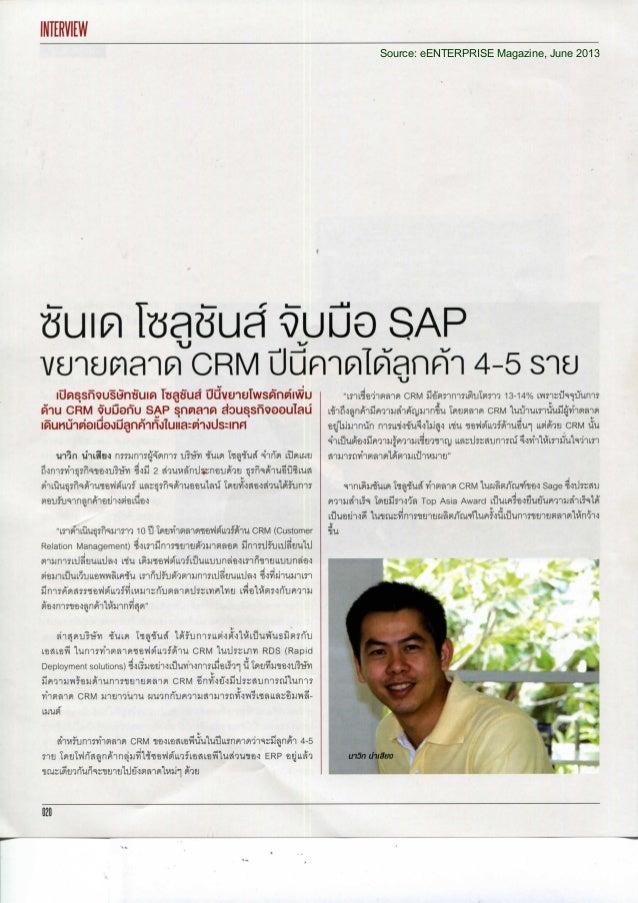 Interview: ซันเด โซลูชันส์ จับมือ SAP ขยายตลาด CRM ปีนี้