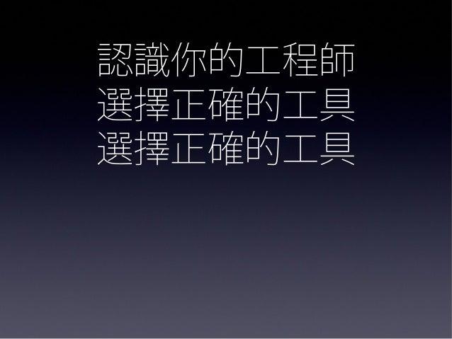 愛創小小聚201307 小強分享