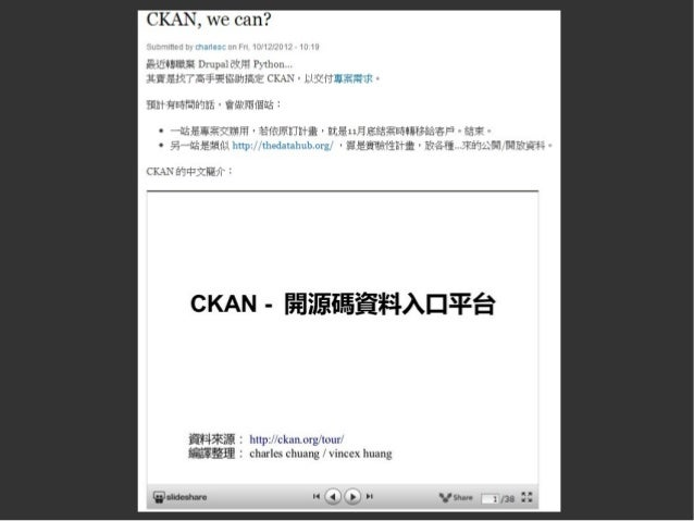 Yes. We Can. ● CKAN 1.8 安裝 ● http://hub.opendata.tw/ 說明 ● 政府資料開放加值應用研究 ● CKAN 中文化 ● 政府資料開放示範平台 - CKAN 平台安裝設定 與後續運用建議