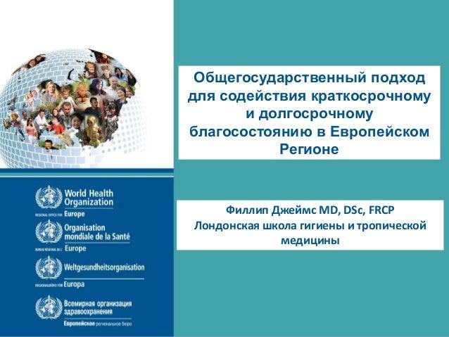 Общегосударственный подход для содействия краткосрочному и долгосрочному благосостоянию в Европейском Регионе Филлип Джейм...