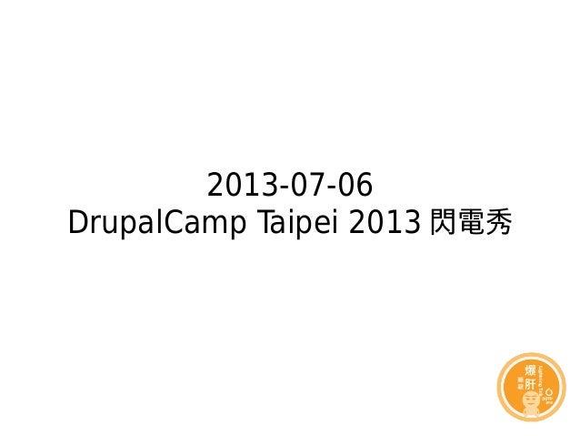 2013-07-06 DrupalCamp Taipei 2013 閃電秀
