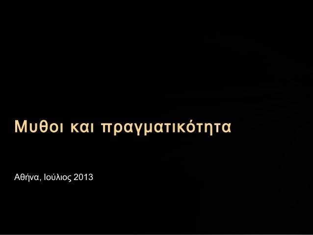 Youth Entrepreneurship Summer Program - Athens University of Economics & Business