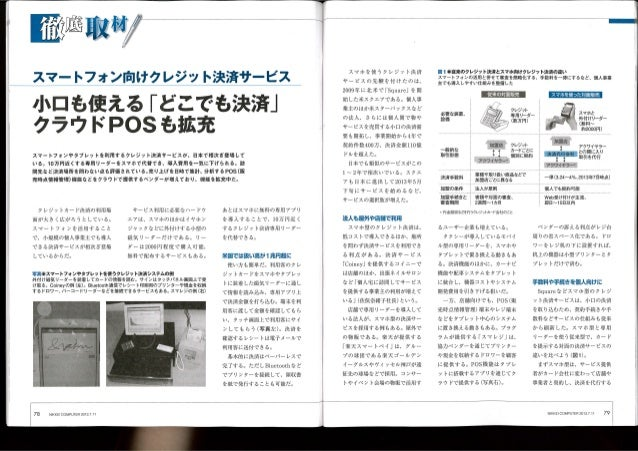 20130711 nikkei computer pp