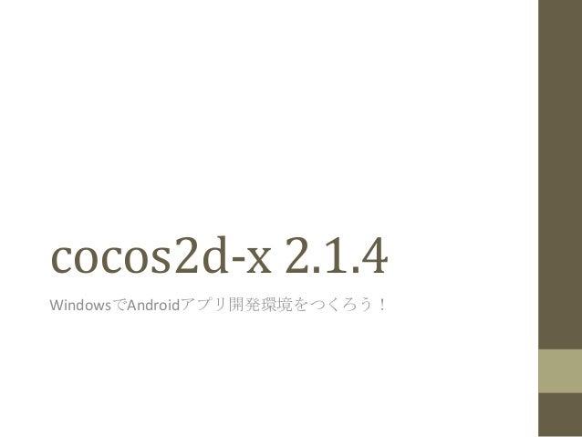 cocos2d-‐x  2.1.4   WindowsでAndroidアプリ開発環境をつくろう!