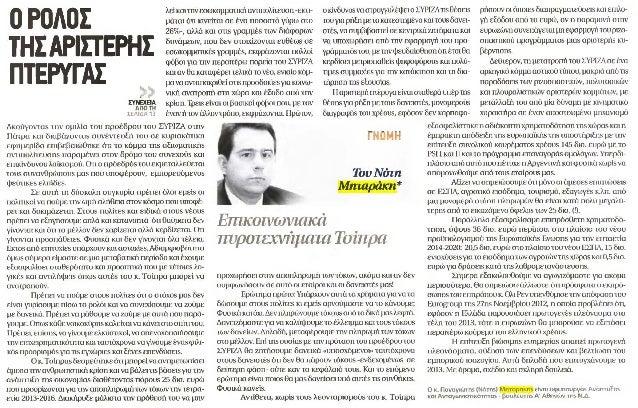 Ν. Μηταράκης στο Πρώτο Θέμα: Επικοινωνιακά πυροτεχνήματα Τσίπρα