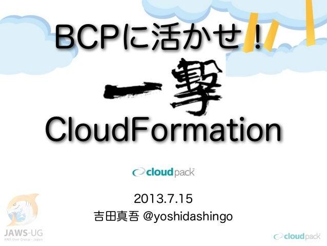 BCPに活かせ!一撃 CloudFormation
