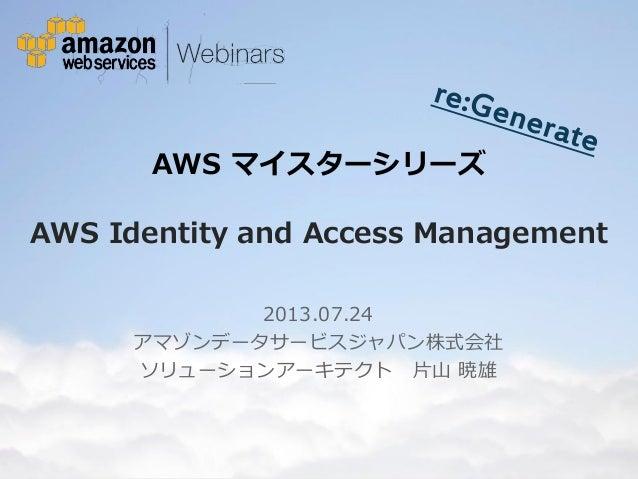 [AWSマイスターシリーズ]Identity and Access Management (IAM)
