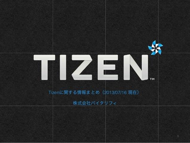 Tizenに関する情報まとめ(2013/07/16 現在) 株式会社バイタリフィ 1
