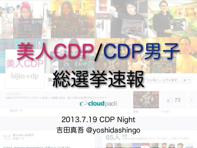 2013.7.19 CDP Night 吉田真吾 @yoshidashingo 美人CDP/CDP男子 総選挙速報