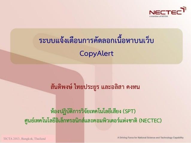 20130720 copy alert-ticta2013