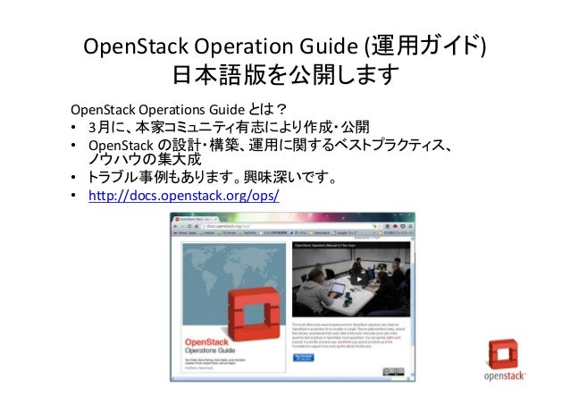 20130724 ops-guide-ja-announce