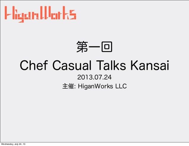 第一回 Chef Casual Talks Kansai 2013.07.24 主催: HiganWorks LLC Wednesday, July 24, 13