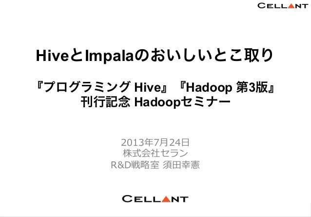 Copyright © CELLANT Corp. All Rights Reserved. h t t p : / / w w w . c e l l a n t . j p / 1 1 HiveとImpalaのおいしいとこ取り 『プログ...