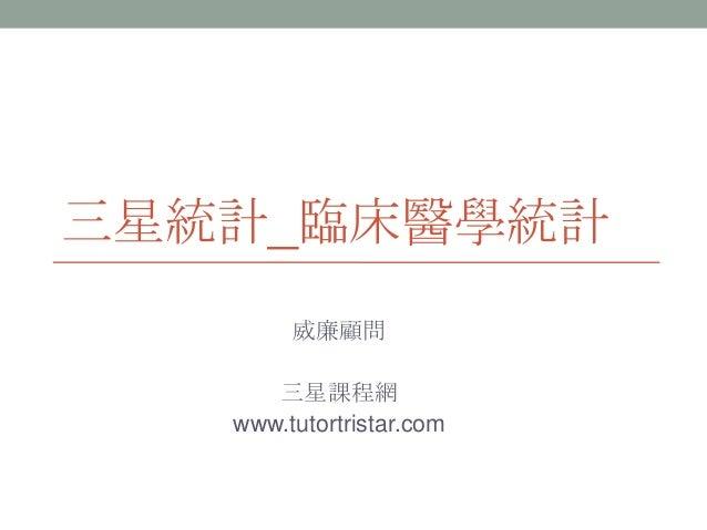 三星統計_臨床醫學統計 威廉顧問 三星課程網 www.tutortristar.com
