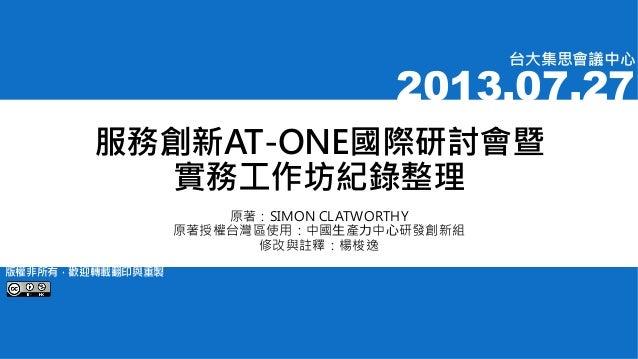服務創新AT-ONE國際研討會暨實務工作坊紀錄整理(2013/07/27)