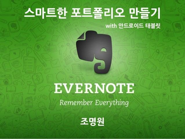 Evernote로 스마트한 포트폴리오 만들기 @ KAIST 창의융합 G Camp
