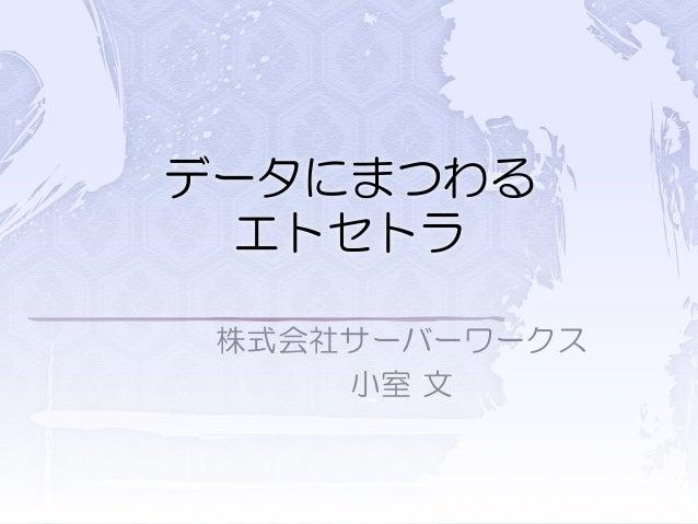 2013/07/31 JAWS-UG熊本 データにまつわるエトセトラ