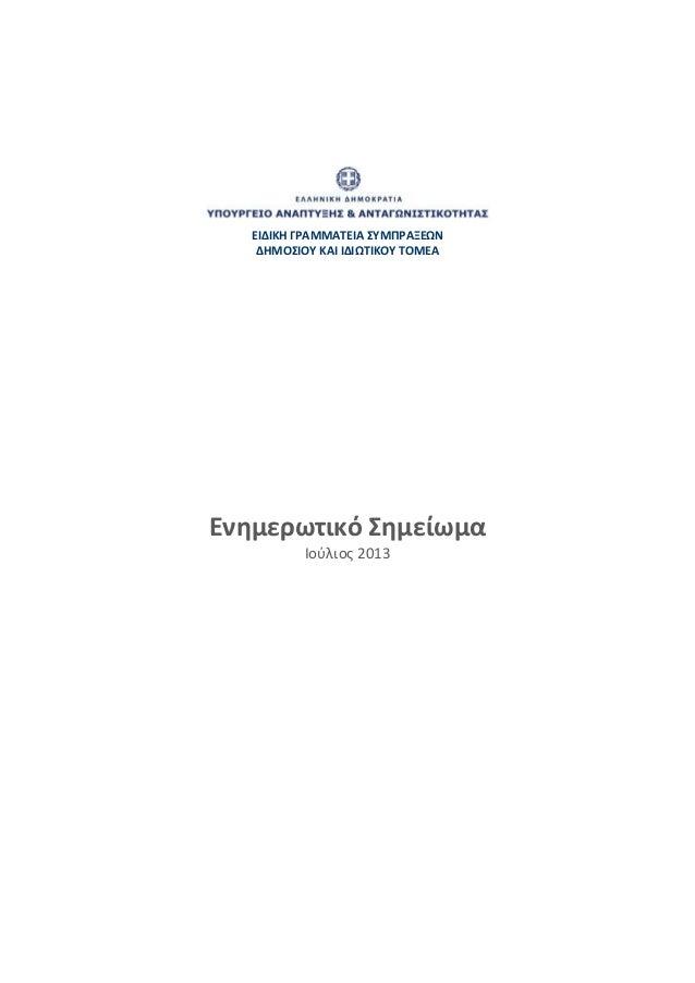 Ενημερωτικό σημείωμα για έργα ΣΔΙΤ για διαχείριση απορριμμάτων