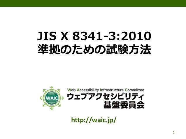 JIS X 8341-3:2010 準拠のための試験方法 http://waic.jp/ 1