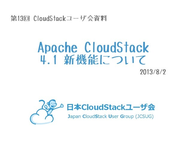 Apache CloudStack 4.1 新機能について 2013/8/2 第13回 CloudStackユーザ会資料