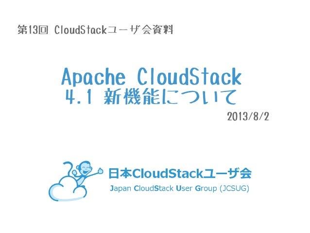 第13回CloudStackユーザ会_CloudStack4.1新機能