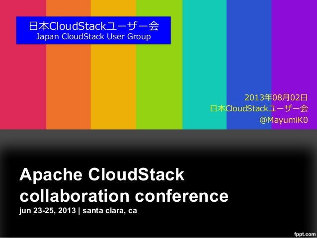 CloudStack Collaboration Conference 2013 レポート