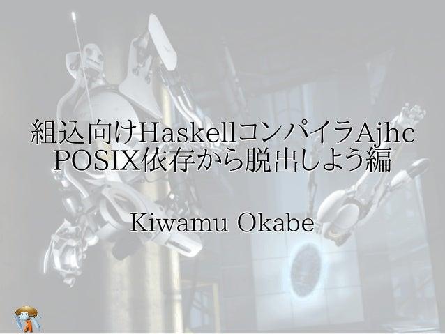 組込向けHaskellコンパイラAjhc  POSIX依存から脱出しよう編 組込向けHaskellコンパイラAjhc  POSIX依存から脱出しよう編 組込向けHaskellコンパイラAjhc  POSIX依存から脱出しよう編 組込向けHask...