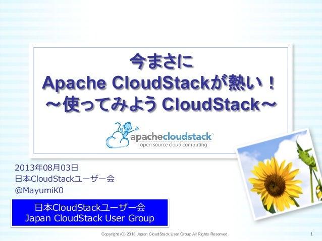 20130803 OSC@Kyoto CloudStackユーザー会