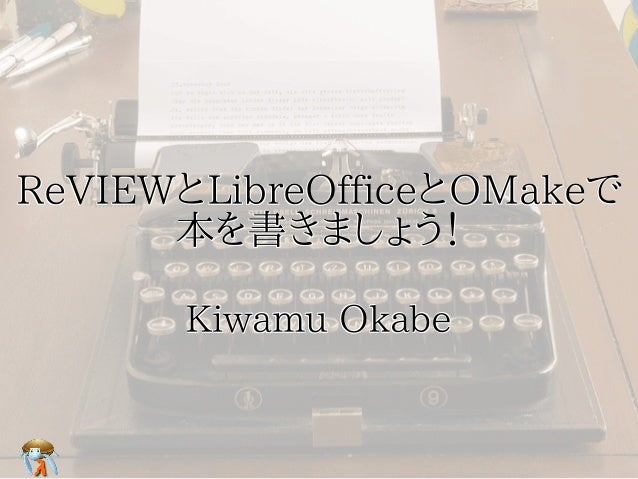ReVIEWとLibreOfficeとOMakeで本を書きましょう!