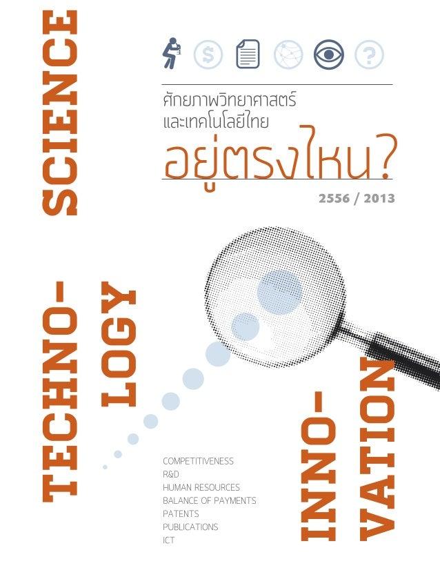 """""""ศักยภาพวิทยาศาสตร์และเทคโนโลยีไทยอยู่ตรงไหน? """" 2556/2013"""