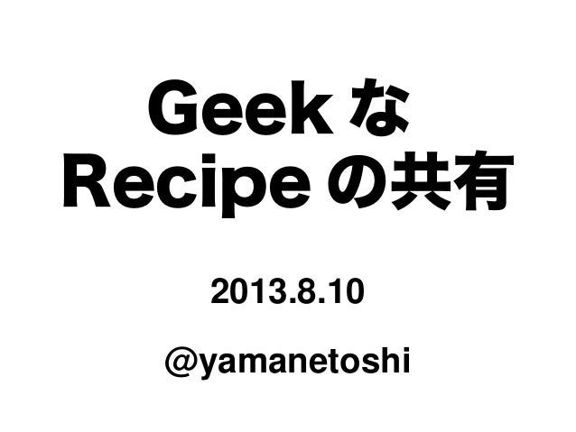 Geek な Recipe の共有
