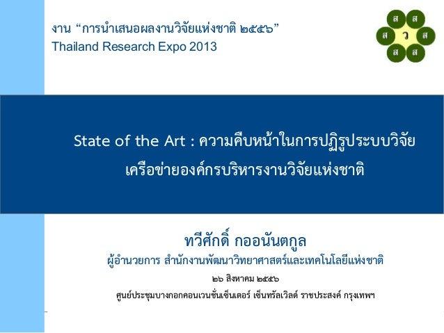 """งาน """"การนำาเสนอผลงานวิจจัยยแห่งงชาติจ ๒๕๕"""""""" Thailand Research Expo 2013 State of the Art : ควิามคืบห่น้าในการปฏจรูประบบวิจ..."""