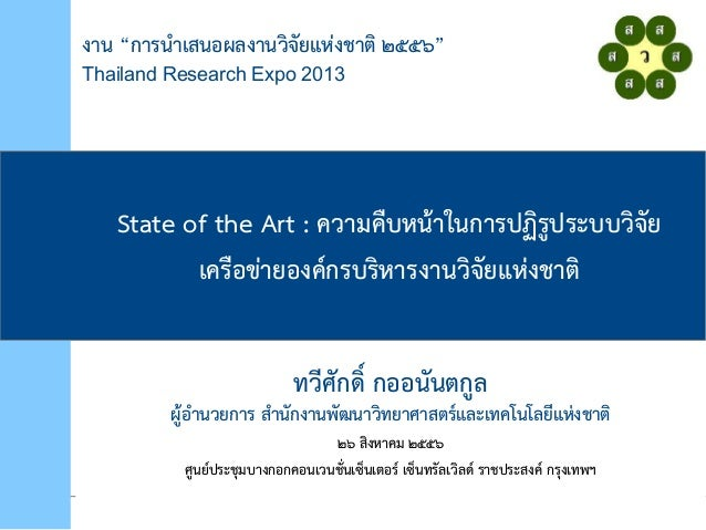 TNRR - Thailand Research : State of the Art