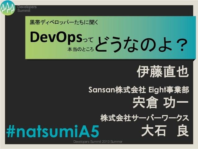 2013年08月 夏サミ2013-A5「DevOpsってどうなのよ?」