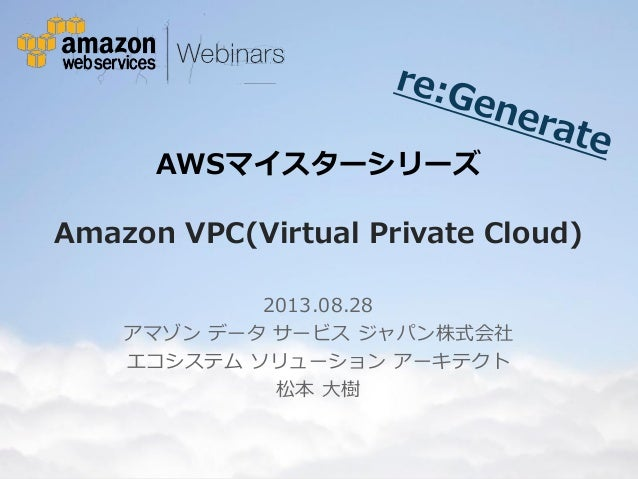 [AWSマイスターシリーズ] Amazon Virtual Private Cloud (VPC)