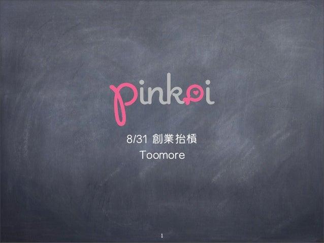 創業抬槓 20130831 分享 Pinkoi