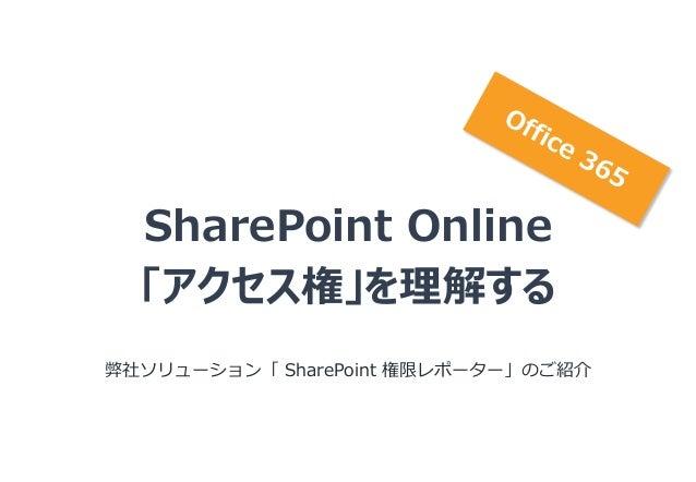 SharePoint Online 「アクセス権」を理解する 弊社ソリューション「 SharePoint 権限レポーター」のご紹介