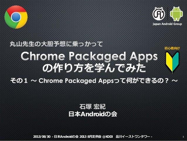 丸山先生の大胆予想に乗っかって 石塚 宏紀 日本Androidの会 初心者向け 12013/08/30 - 日本Androidの会 2013 8月定例会 @ KDDI 品川イーストワンタワー -