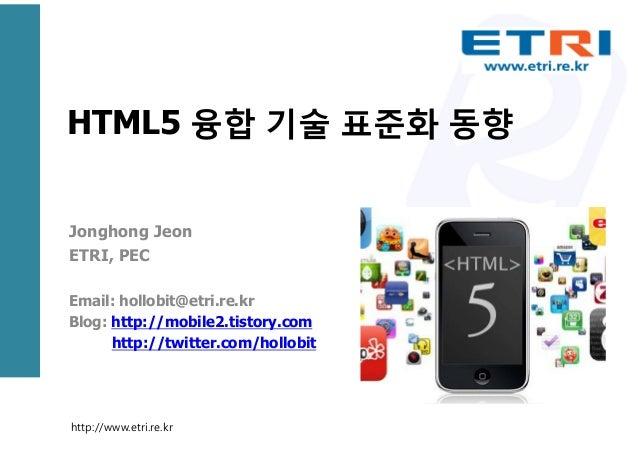 HTML5 융합 기술 표준화 동향