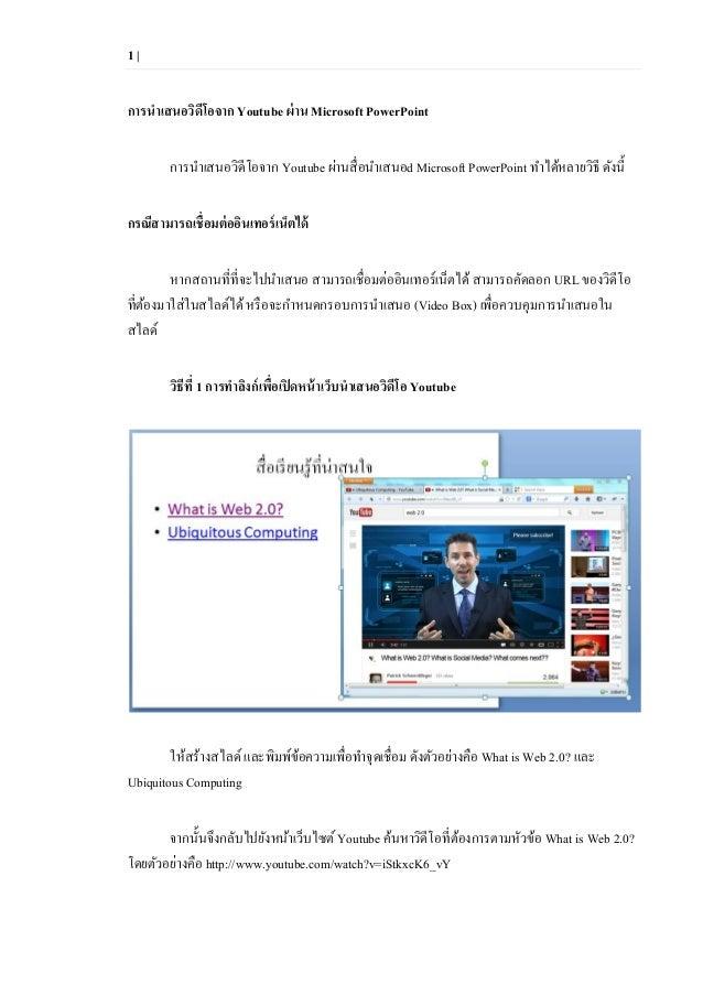 1 | การนาเสนอวิดีโอจาก Youtube ผ่าน Microsoft PowerPoint การนาเสนอวิดีโอจาก Youtube ผ่านสื่อนาเสนอd Microsoft PowerPoint ท...
