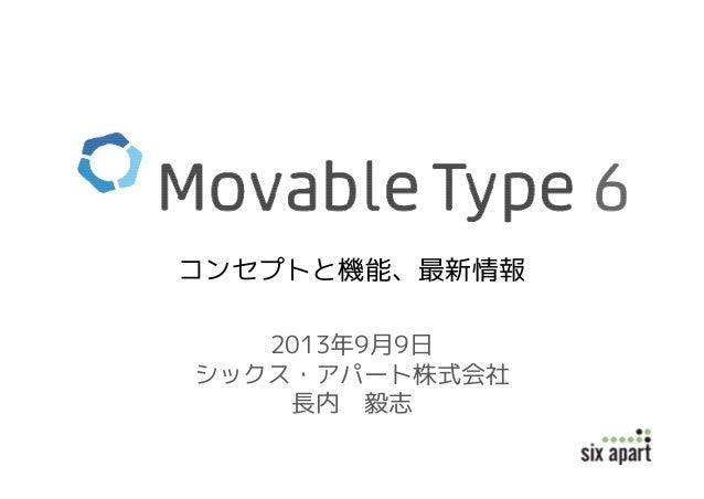 20130909 movable type_seminar